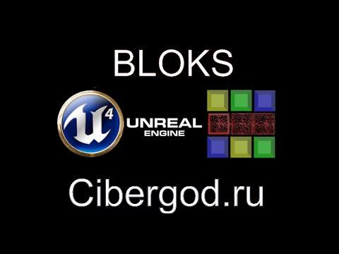 02) Настраиваем PlayerController на C++ для игры Block на Unreal Engine 4