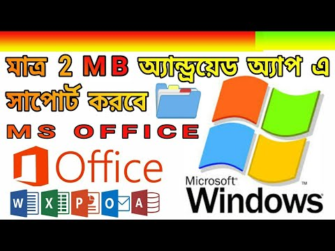 Microsoft Office File View In Android/Support Ms Excel,ms Word On Android Mobile App/bengali