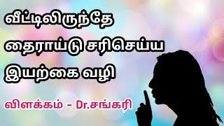How to cure thyroid naturally at home in Tamil |  தைராய்டு சரியாக வீட்டு மருத்துவம் இயற்கை வழி