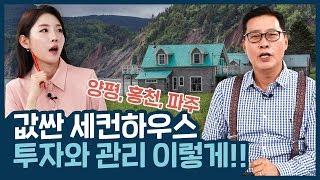 톡톡 장용동의 부동산 양평·홍천·파주 값싼 세컨하우스 …
