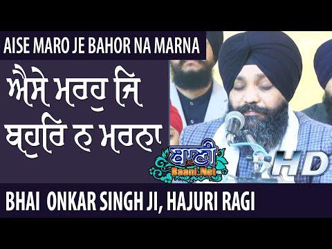 Bhai-Onkar-Singh-Ji-Harmandir-Sahib-Pataila-Gurbani-Kirtan-2019