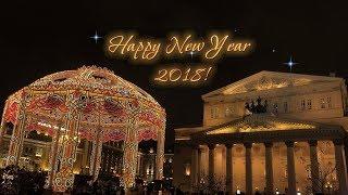 Happy New Year 2018 & Merry Christmas! С Новым годом 2018! Ночная Новогодняя Москва