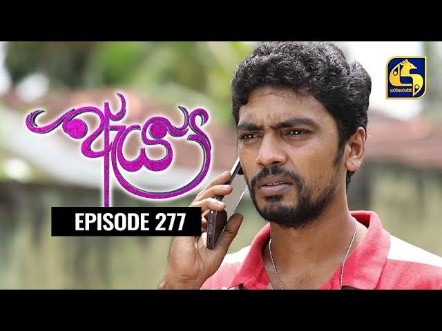 Aeya Episode 277 || ''ඇය ''  || 01st AUGUST 2021
