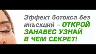 ЭФФЕКТ БОТОКСА - УНИКАЛЬНАЯ МАСКА 21.04. 2018 г.