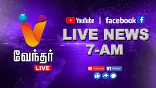 Morning News – Top 50 – Vendhar TV | 16-02-2020