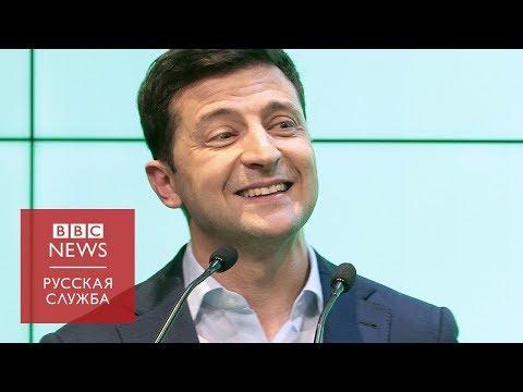Зеленский о Порошенко: