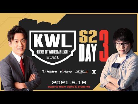 【荒野行動】真KWL 5月度 DAY3【1位Aves 2位祝祭 3位Core】実況:Bocky&柴田