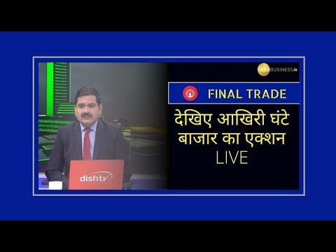 FinalTrade में बनाएं आखिरी डेढ़ घंटे में कमाई की स्ट्रैटेजी Anil Singhvi के साथ (8th June 2020)