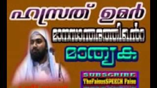 HAZRATH UMAR MAANASANTHARATHINTE MAATHRKA 9 3 14 AHAMED KABEER BAQAVI mpeg4