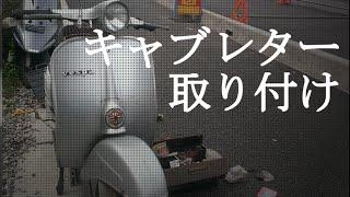 ベスパ50S キャブレター取り付け方法 手順sedori2012