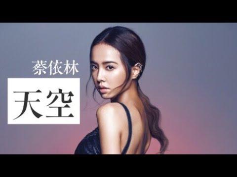 天空 (蔡依林Jolin Tsai) 伴奏 Karaoke