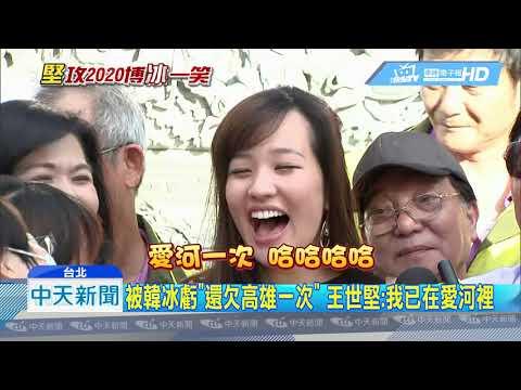 20190221中天新聞 被韓冰虧「還欠高雄一次」 王世堅:我已在愛河裡