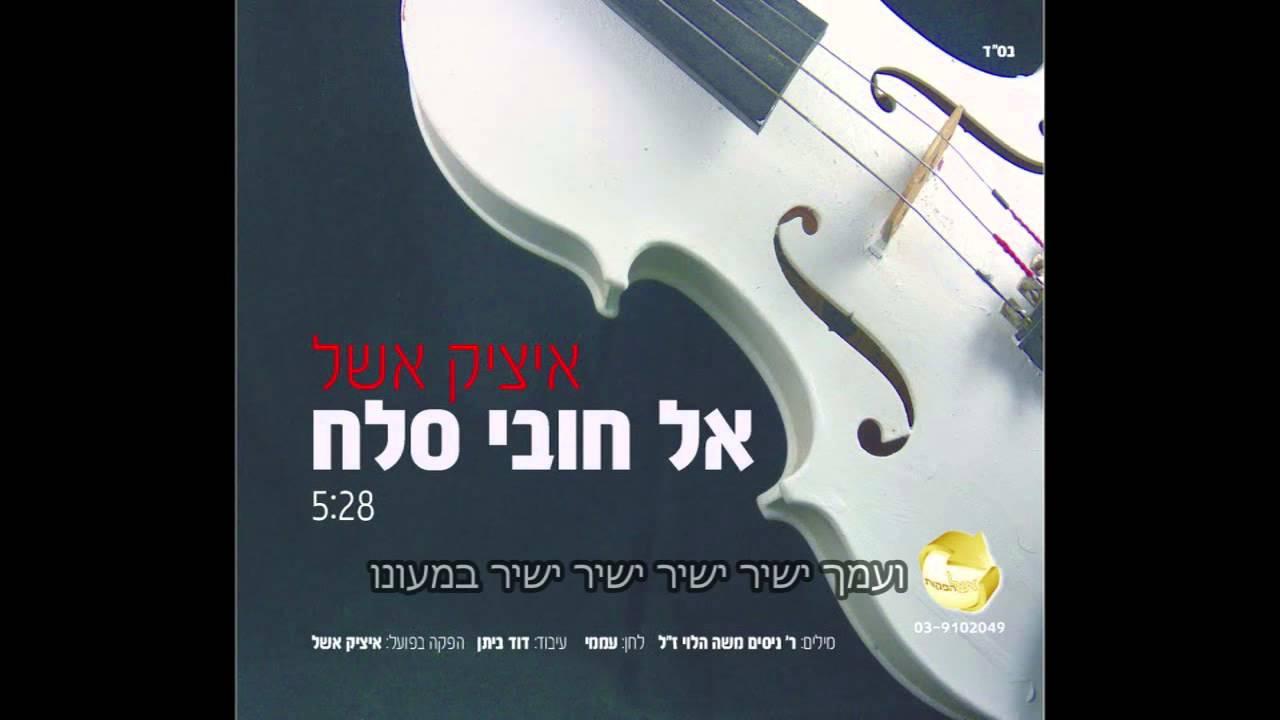 איציק אשל - אל חובי סלח מתוך אלבום שירי שבת חלק ב '  itsik eshel