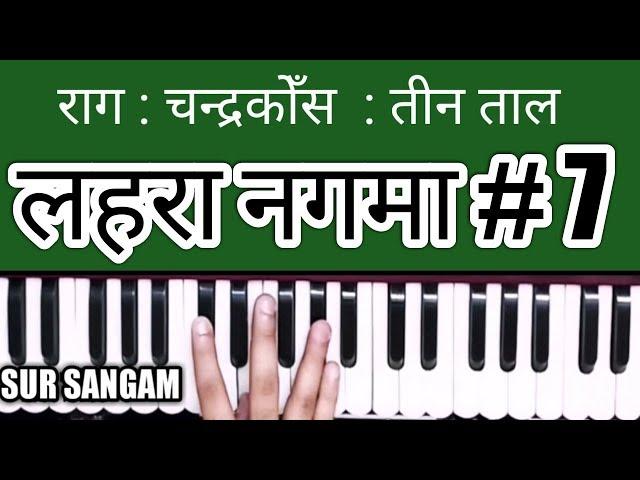Raga Chandrakauns | Lehra*Nagma* On Harmonium | Harmonium Lesson