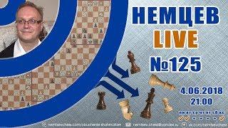 Немцев Live № 125. Обучение шахматам