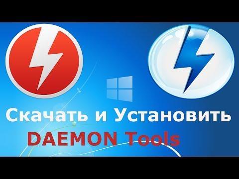 Где и как скачать и как установить (демон тулс) DAEMON Tools!