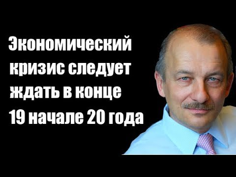 Сергей Алексашенко: Начало экономического кризиса следует ждать в конце 19 начале 20 года