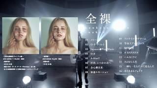 感覚ピエロ 2019.09.04 BEST ALBUM「全裸」release