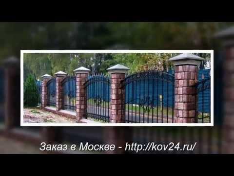 Кованый узор для ворот,забора и перил.Художественная ковка.из YouTube · С высокой четкостью · Длительность: 6 мин48 с  · Просмотры: более 29.000 · отправлено: 05.10.2016 · кем отправлено: Андрей Винничук