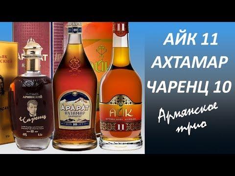 Армянское трио
