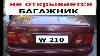 Не відкривається багажник Mercedes W210