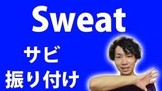 【反転】東方神起 / Sweatサビ ダンス振り付け
