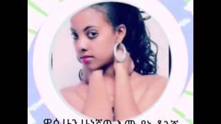 New Ethiopian music wasihun Hunegnaw
