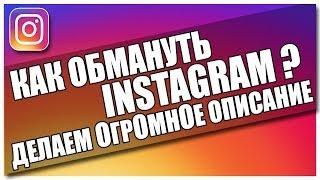 Как оформить Instagram? Сделать большое описание и обмануть Instagram