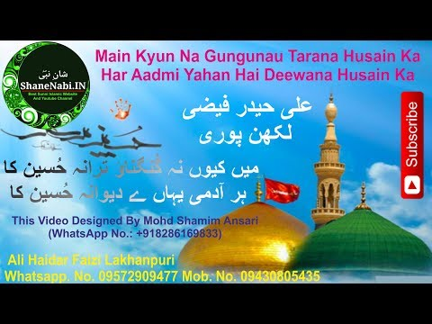 Ali Haider Faizi Naat   Main Kyun Na Gungunau Tarana Husain Ka    ShaneNabi.In   Moharram Special