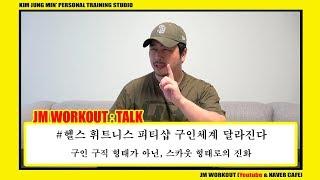 """""""헬스 휘트니스 피티샵 구인체계 달라진다"""" (구인 구직…"""