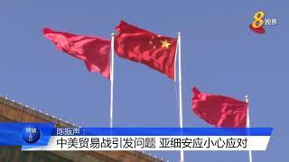 陈振声:中美贸易战引发问题 亚细安应小心应对