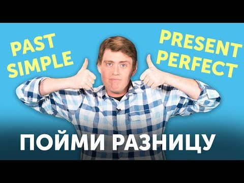 PAST SIMPLE vs PRESENT PERFECT. Пойми главные времена английского языка за 10 минут