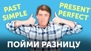 PAST SIMPLE vs PRESENT PERFECT. Пойми главные времена английского языка за 10 минут