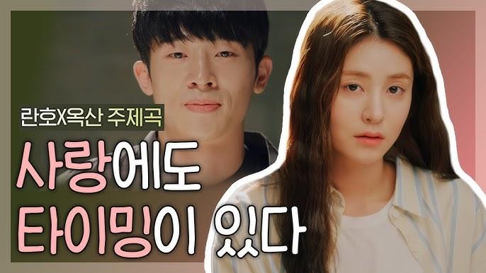 란호 X 옥산, 5년째 짝사랑중인 너에게 [잘빠진연애] OST part.1