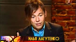 Илья Лагутенко Часть 1