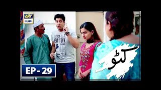 Katto Episode 29 - 17th July 2018 - ARY Digital Drama