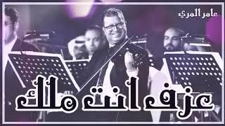 {عزف أغنية انت ملك} كاملة 10 دقائق - محمود سرور