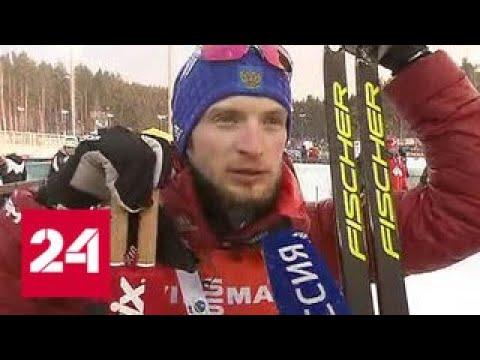 Биатлонист Цветков выиграл масс-старт на Кубке мира в Тюмени - Россия 24