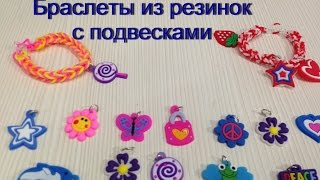 Плетение браслетов из резинок с подвесками