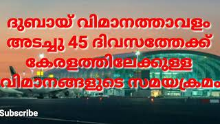 Time schedule of air services to Kerala//Latest gulf news//malayalam news//malayalam live//Dubai air