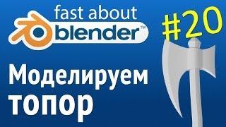 #20 Моделирование топора в Blender (видеоурок)