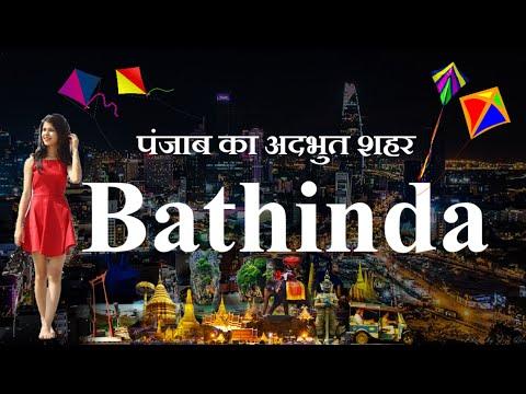 Bathinda City | Bathinda | Bathinda News | Bathinda Tourist Places | बठिंडा शहर | Punjab Top City