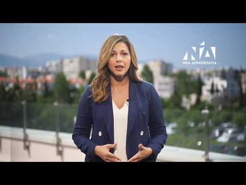 Δήλωση Σοφίας Ζαχαράκη για τα fake news του μηχανισμού του ΣΥΡΙΖΑ