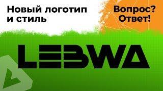 Новый логотип и стиль. Ответы на вопросы. LeBwa FM.