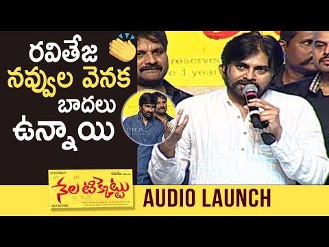 Power Star Pawan Kalyan Fantastic Speech @ Nela Ticket Movie Audio Launch
