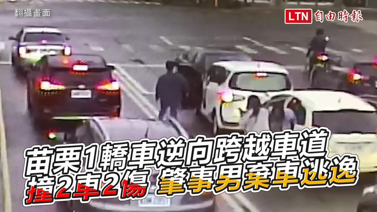 苗栗1轎車逆向跨越車道撞2車2傷 肇事男棄車逃逸