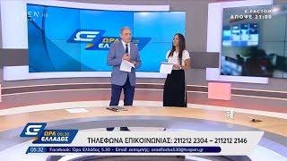 Ώρα Ελλάδος 05:30 27/9/2019 | OPEN TV