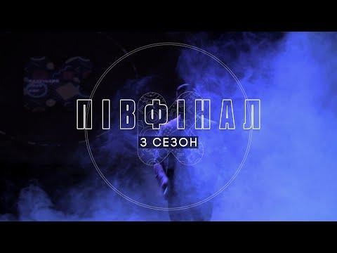 ПІВФІНАЛ - Сезон 3 | KKK