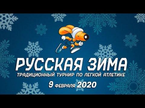 """""""Русская Зима"""" 2020"""