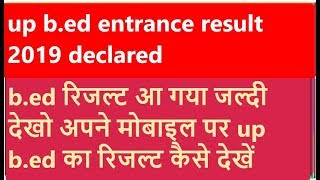 UP B.ed  result 2019 declared UP B.ed Entrance Exam up b.ed cut off and answer key 2019